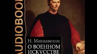 2001286 Kniga 01 Аудиокнига. Макиавелли Никколо