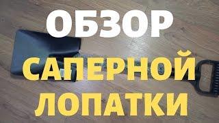 Обзор саперной лопаты за 350 руб