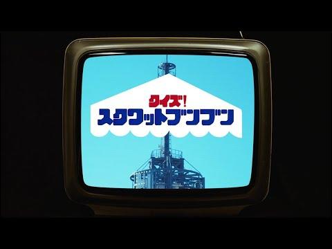 眉村ちあき「スクワットブンブン」MV