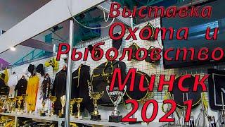 Выставка Охота и рыболовство весна 2021 Минск