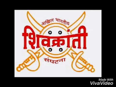 अखिल भारतीय शिवक्रांती संघटना