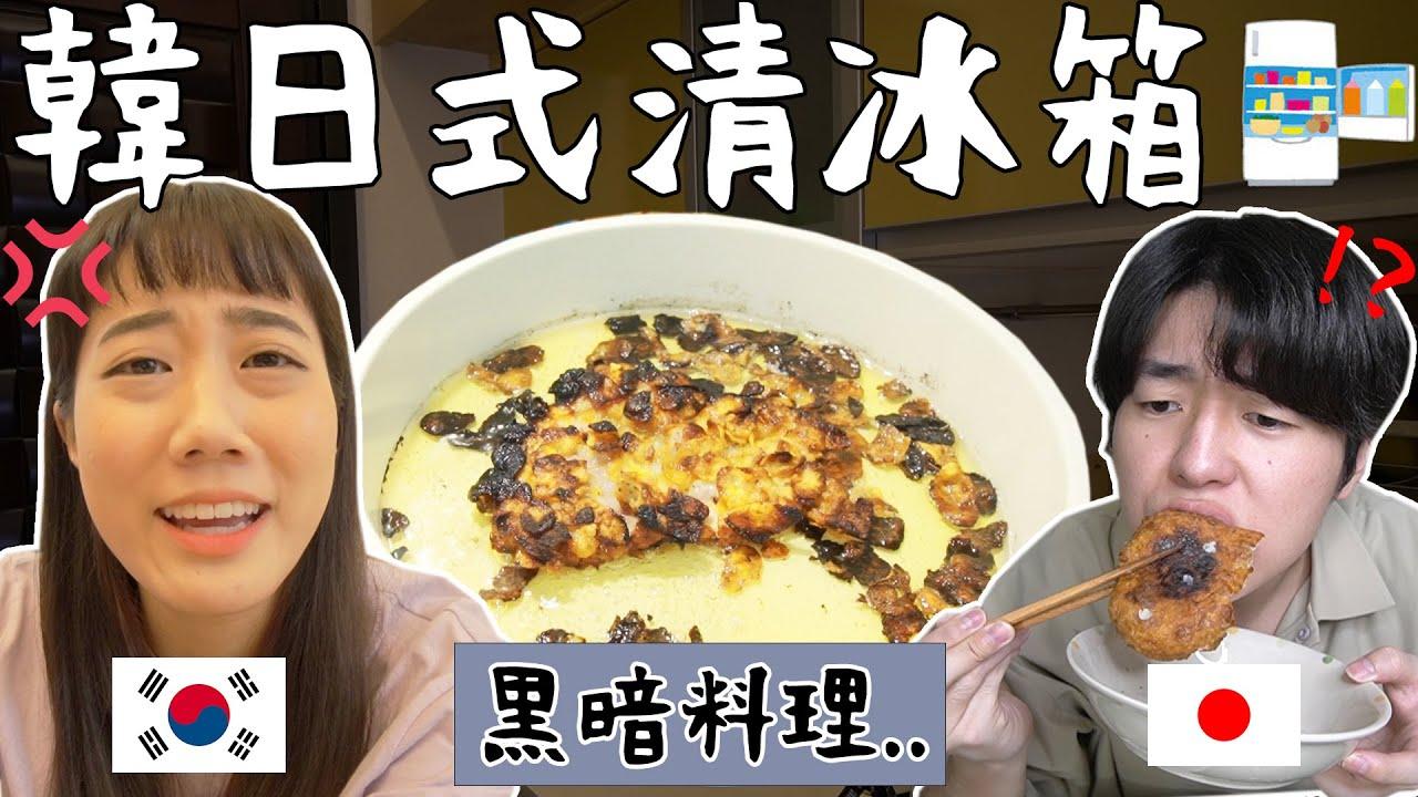 挑戰互相清冰箱做出美味韓日料理, 結果直接炸廚房...超危險! @韓勾ㄟ金針菇 찐쩐꾸