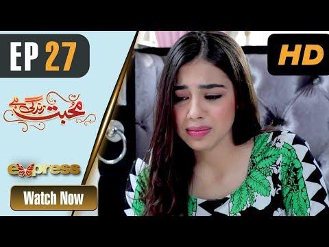 Mohabbat Zindagi Hai - Episode 27 - Express Entertainment Dramas