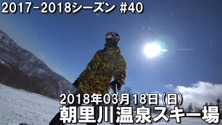 スノー2017-2018シーズン40日目@朝里川温泉スキー場】 ということで、...