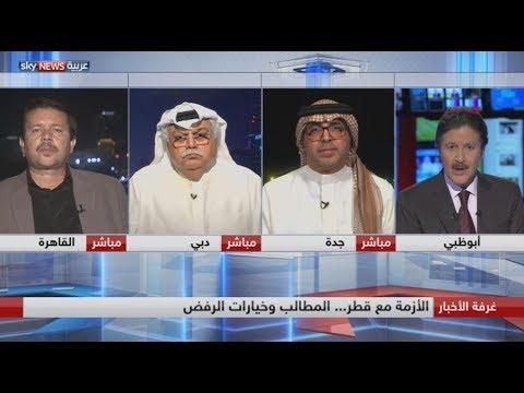 الأزمة مع قطر.. المطالب وخيارات الرفض