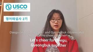 세계문화유산이 있는 대구경북 응원 캠페인 26