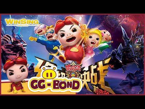 豬豬俠大電影之終極決戰_GG Bond Movie_Ultimate Battle