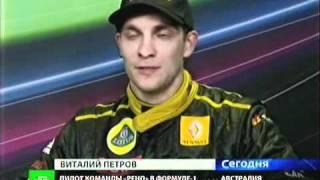 Петров поднялся на подиум «Формулы-1»