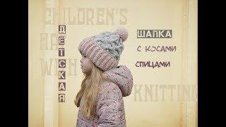 Детская шапка спицами. Шапка с косами спицами. Children's hat with knitting needles.