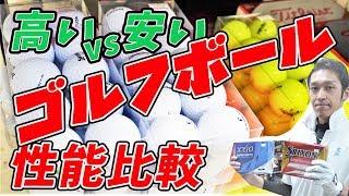【高いvs安い】ゴルフボール性能比較。価格差は性能に影響するのか? thumbnail