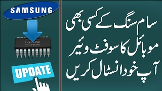 How To Flash or Update Any Samsung Mobile Without Box - Urdu/Hindi