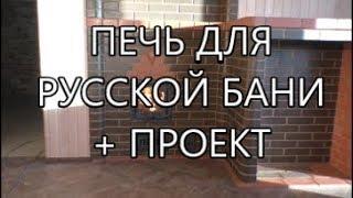 Печь-каменка для русской бани+проект. Ссылка для скачивания.