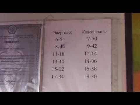расписание автобуса номер 5 лесосибирск 2013 год