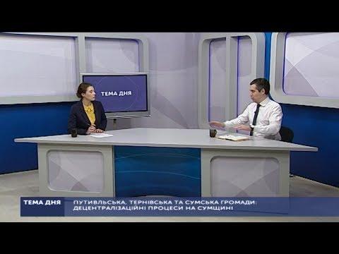 UA:СУМИ: Тема дня. Путивльська, Тернівська та Сумська громади: децентралізаційні процеси на Сумщині