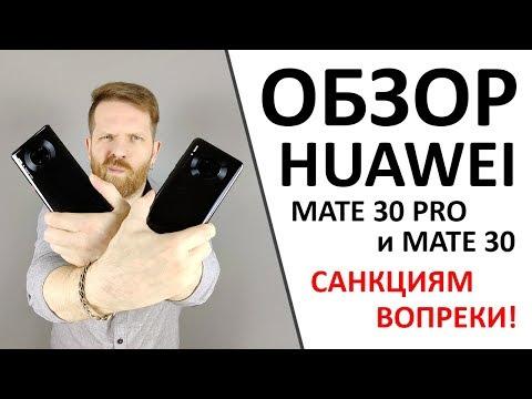 Обзор Huawei Mate 30 Pro и Mate 30. Санкциям вопреки.
