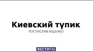 Ростислав Ищенко: СБУ продолжит пытки * Киевский Тупик (30.05.17)