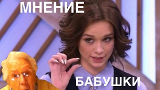 Диана Шурыгина | МНЕНИЕ БАБУШКИ | пусть говорят