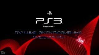 Лучшие видеоигры Playstation 3 (эксклюзивные)