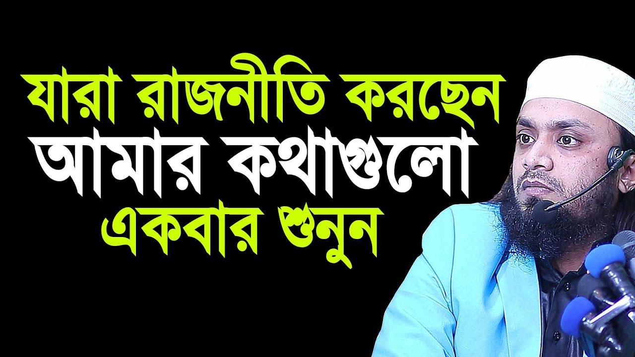 যারা রাজনীতি করছেন কথাগুলো একবার শুনুন - অন্তরকে পরিশুদ্ধ করুন!।  Abdul Hi Saifullah