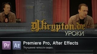 УРОК: Улучшение Четкости Видео.