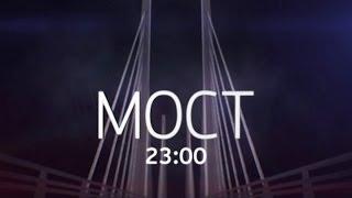 Мост. Премьера многосерийного фильма. Каждое воскресенье на 6ТВ.