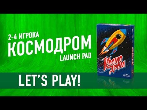 Космодром (Launch Pad). Играем в настольную игру. Let's Play!