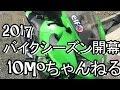 【Ninja250R】2017年バイクシーズン開幕【モトブログ】