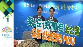 충남도-롯데마트 농산물 유통 상생협약 MOU