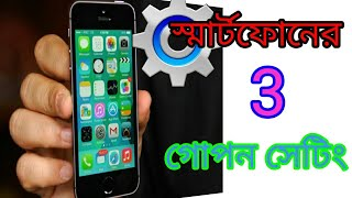 Android phone 3 secret setting( in bangla)