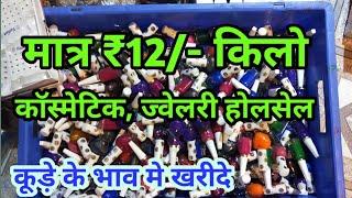 मात्र ₹12/- किलो कॉस्मेटिक, ज्वेलरी cosmetic & jewellery wholesale Market in Sadar Bazar Delhi