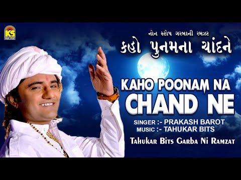 Kaho Poonam Na Chand Ne Ⅰ Live Garba Songs 2017 Ⅰ Prakash Barot Ⅰ Tahukar Bits Garba 2017