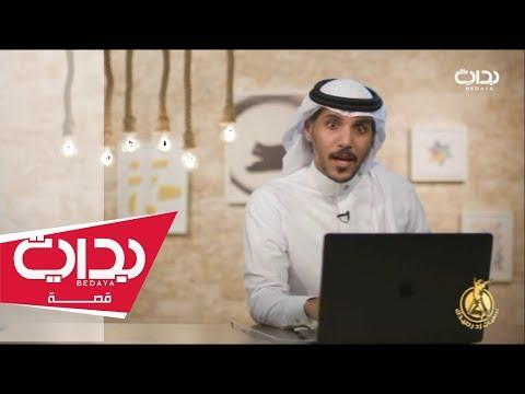 تصفيات الموسم الثامن لبرنامج زد رصيدك | اليوم الثامن - وليد الشمري