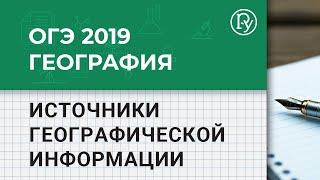 Подготовка к ОГЭ 2019 по географии. Источники географической информации