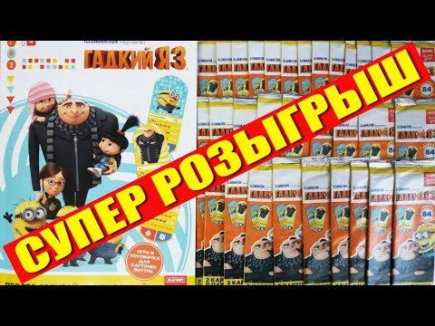 Карточки ГАДКИЙ Я 3 акция магазин МАГНИТ | + РОЗЫГРЫШ ПОЛНОЙ КОЛЛЕКЦИИ