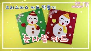 유치원 어린이집 크리스마스 카드-눈사람 카드 만들기/무…