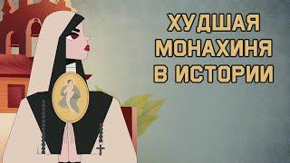 Edu: Худшая монахиня в истории