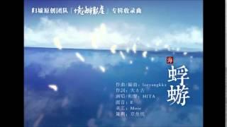 5sing原址:http://5sing.kugou.com/yc/2694434.html 【原創】蜉蝣——歸...