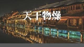 中國有嘻哈- Gai - 天干物燥