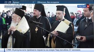 В Варшаве впервые за 100 лет построят православный храм(Новый православный собор построят в Варшаве. Их не строили здесь 110 лет, а в 20-х годах прошлого века большинс..., 2015-12-05T20:38:01.000Z)