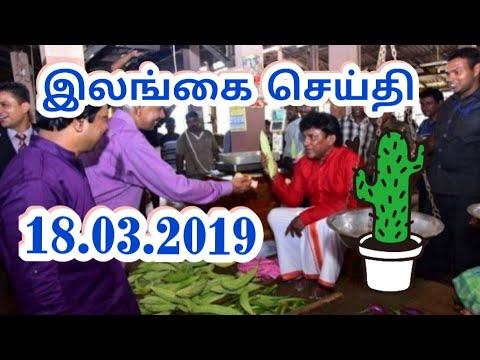 Srilanka tamil news today 18.03.2019***