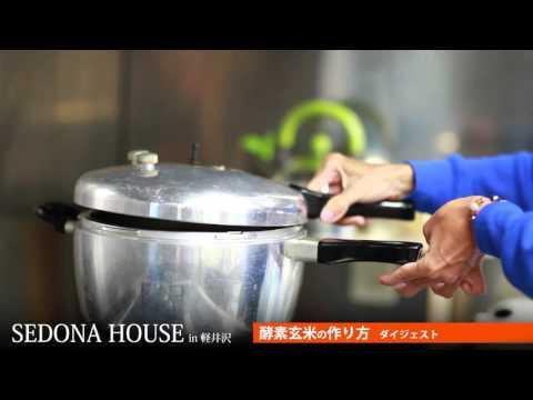 発酵 玄米 作り方 圧力 鍋