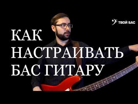 Как настраивать бас гитару