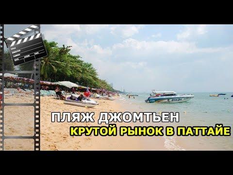 Смотреть ПЛЯЖ ДЖОМТЬЕН ТАИЛАНД / У НАС ГОСТИ онлайн