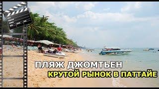 Смотреть видео ПЛЯЖ ДЖОМТЬЕН ТАИЛАНД / У НАС ГОСТИ онлайн