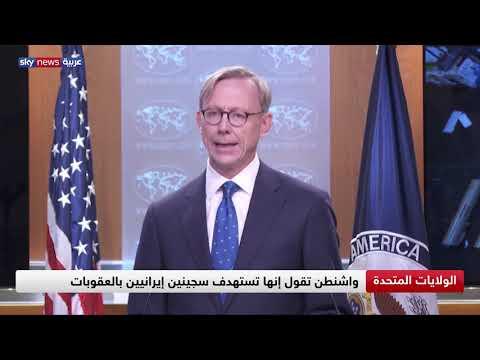 واشنطن تطلب من المجتمع الدولي دعم المتظاهرين في إيران  - 16:00-2019 / 12 / 6
