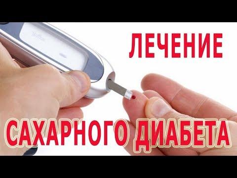 САХАРНЫЙ ДИАБЕТ - Лечение Новым Лекарством! Реальность или РАЗВОД!?