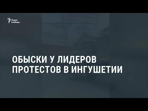 В Ингушетии у лидеров протестов в Магасе проходят обыски / Новости