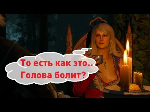 Прохождение The Witcher 2.assassins Of Kings