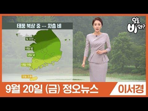 [오늘날씨] 이서경 : 정오뉴스 기상예보 20190920