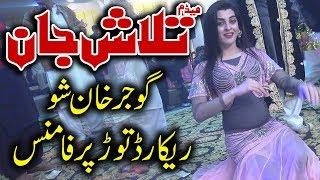 Madam Talash Jan New Dance Video | Thori Pi Lai Taan Ki Hoya | Gujar Khan City Show | Shemail Dance